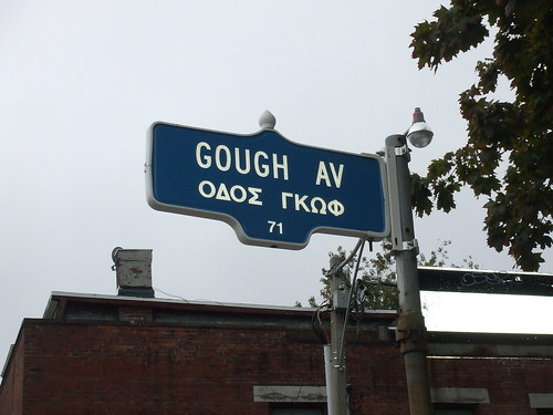 Street sign in GreekTown on the Danforth