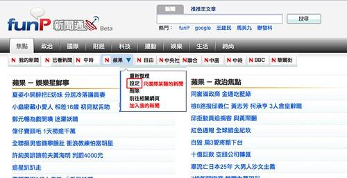 模擬個人化funP新聞