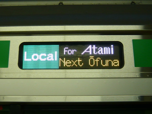 リスト::行先表示器::JR東::E233系::LED::Local for Atami Next Ofuna