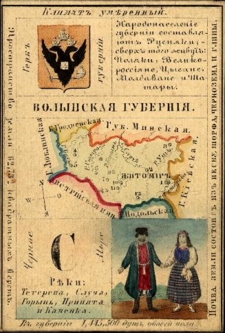 Волынская губерния