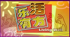 living well banner