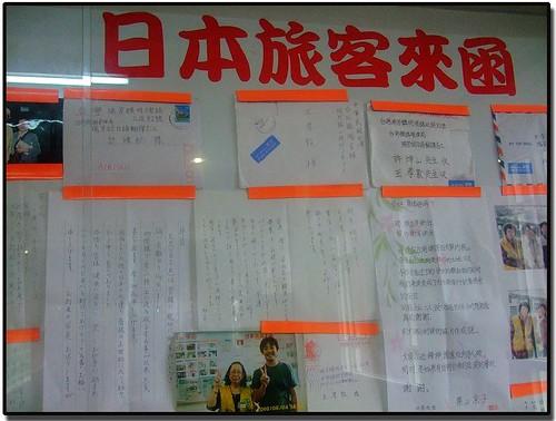日本旅客來函