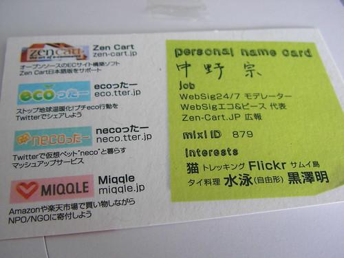 New Name Card 新しい名刺
