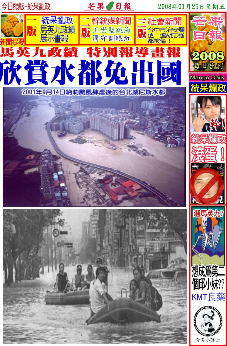080129統呆亂政新聞--納莉水災
