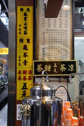 特效感冒止咳茶 (by Audiofan)