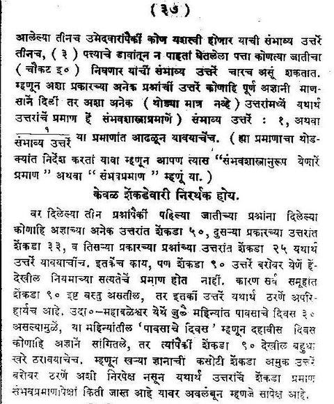 FaljyotishaChikitsa 022 b