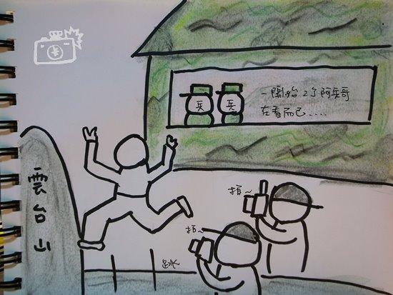 雲台山 (11)