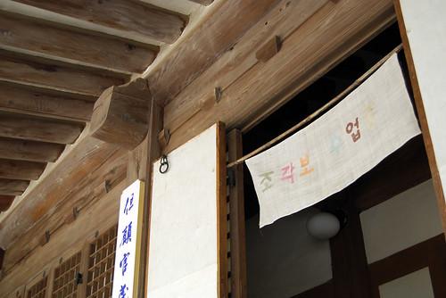 Quilt Class, Unhyeongung Palace