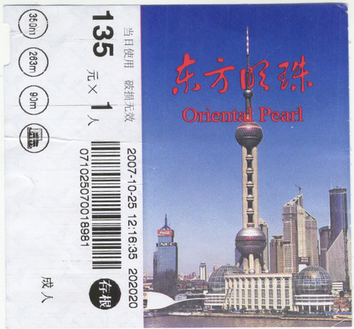 Pearl Tower ticket