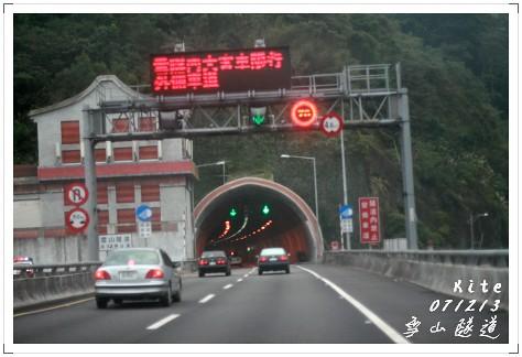 071213雪山隧道.jpg