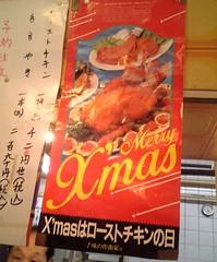 クリスマスはローストチキンを食え