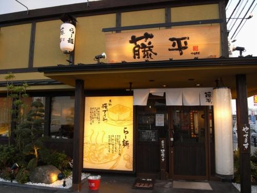 らー麺『藤平』-02