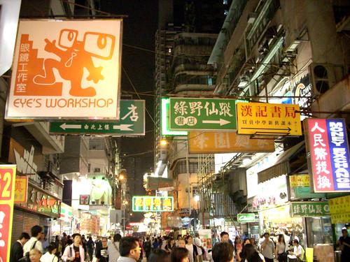 HONG KONG 6451