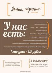 """Анти-кафе """"Заочное отделение"""""""
