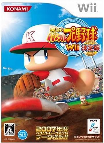 野球決定版.jpg