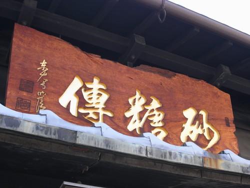 砂糖傳 増尾商店-03