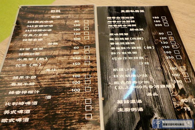 345美式複合式餐廳26