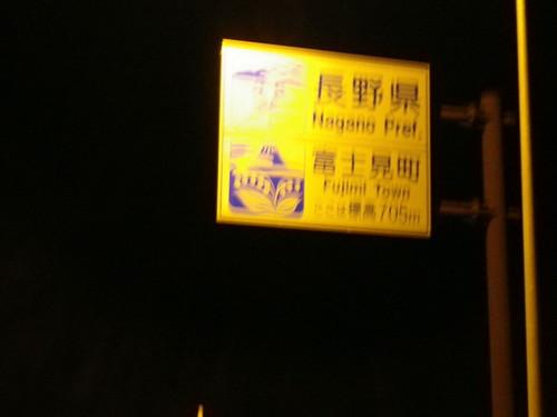 富士見町で再度長野へ