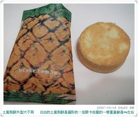 台中買的土鳳梨酥 (7)
