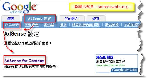 利用頻道來管理Google AdSense收入來源-1