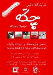 Water Drops Photo Exhibition 2008 (FarshadPix) Tags: girls water photo drops iran photographers exhibition iranian tehran ایران maryam sahar freelance farshad تهران عکس آب عکاس مریم نمایشگاه سحر فرشاد قطره palideh پالیده farshadpix farshadpixcom فرشادپیکس alimohammad saharpix چکه علیمحمد سحرپیکس سحروفرشاد saharfarshad
