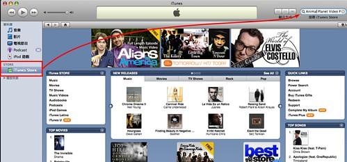 iTunes 搜尋