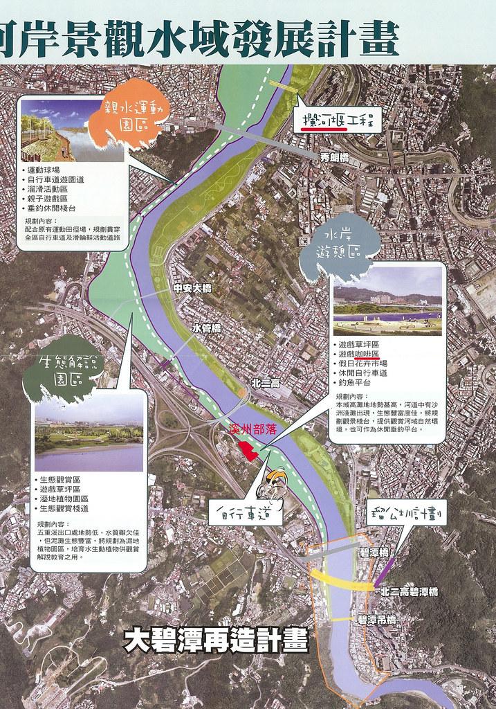 大碧潭周邊計劃示意圖