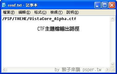 CXMB專屬的CTF主題檔製作教學- 猴子來襲- 都是PSP惹的禍~~