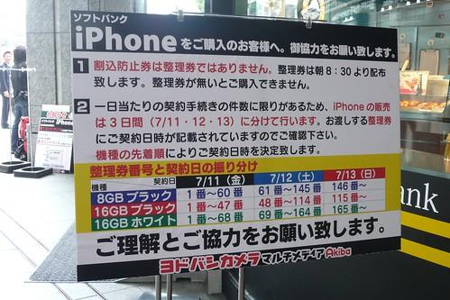 iPhone Yodobashi Akiba