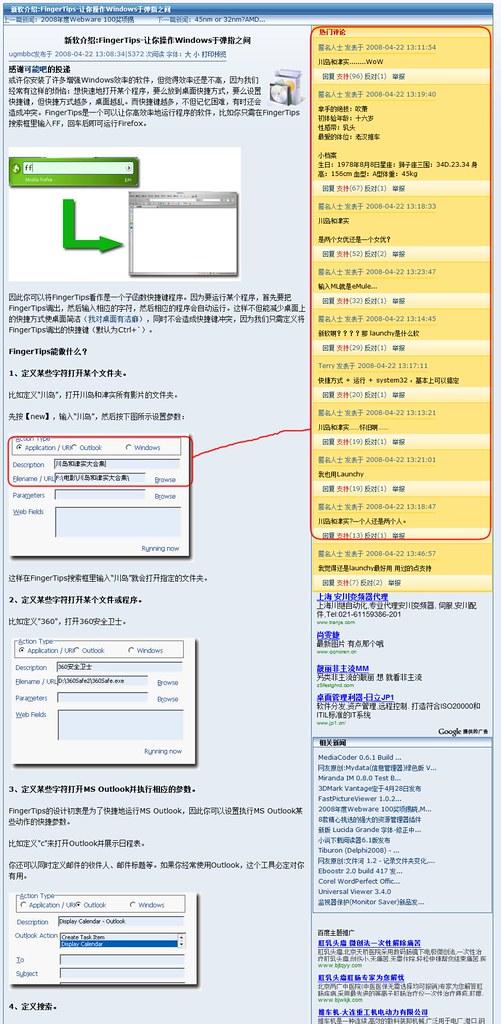 cnBeta.COM_软件_ 新软介绍-FingerTips-让你操作Windows于弹指之间
