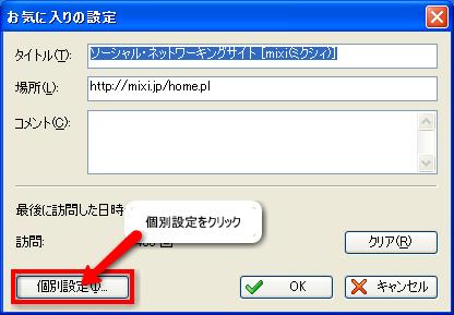 mixi-javascript3