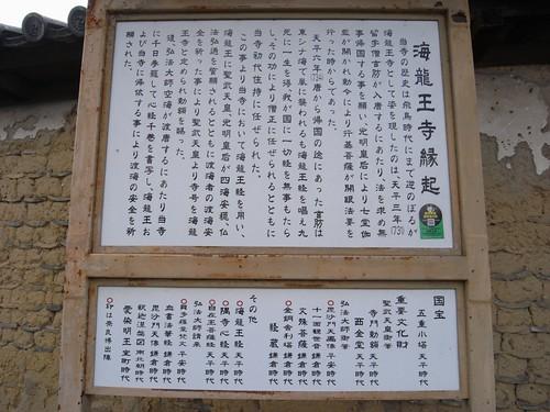 海龍王寺-02