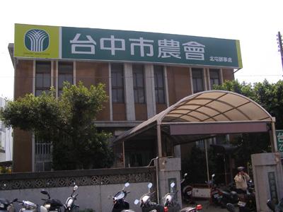 台中市農會-外觀