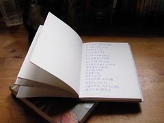美好與簡單 (我的小風景) Tags: note contax chiangmai tvsdigital 君の好きな花