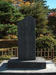 (shimekakehiroe) Tags: onsen matsushima naruko