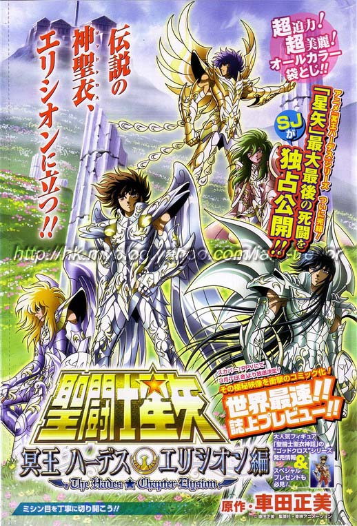 Anime Comic/Film Book de Elysion-Hen [tópico pesado] 2213340981_68ed89eb53_o