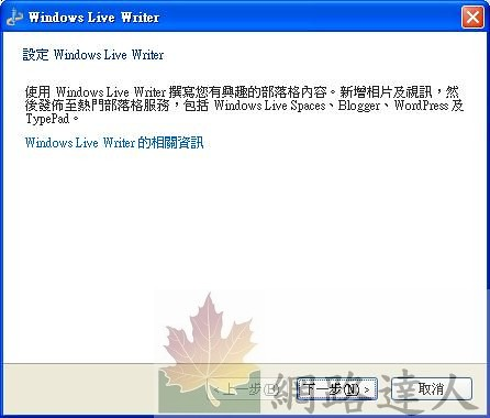 Windows Live Writer安裝--4