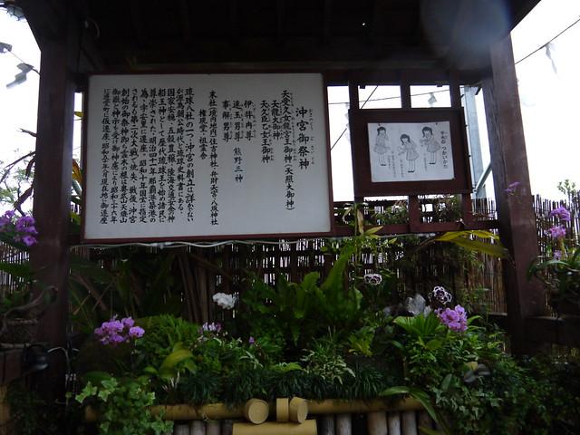 奧武山公園 充宮