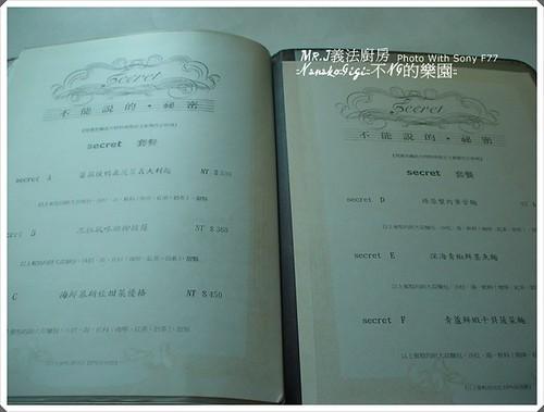 Mr.J義法廚房DSC00656