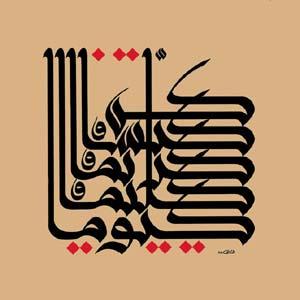 انواع الخطوط العربية بالصور 2073885694_f5c00d11c4_o