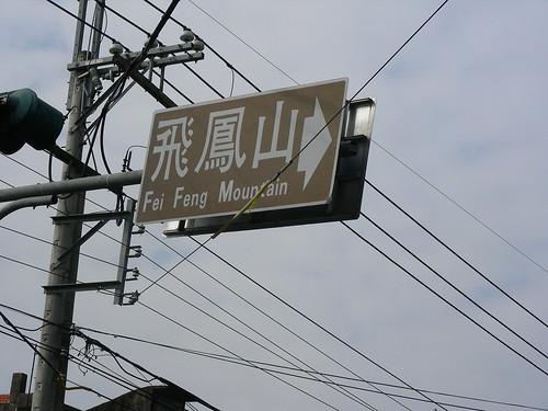 Fei Feng Mountain Sign