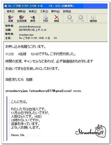 20071123染匠(18)