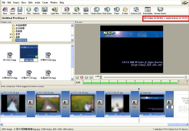 [分享]如何利用ProShow製作動態照片輪撥檔