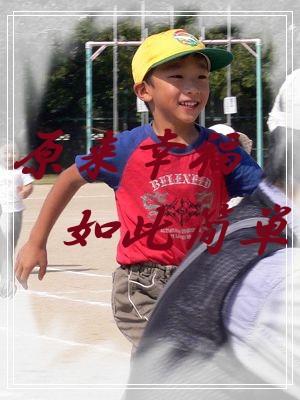 参加学区运动会 - 丹丹 - 幸福花儿开。。。