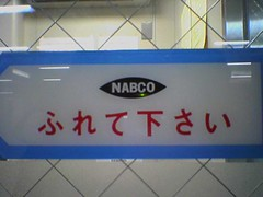 SnapJapan Blog Snapshots of Japan - Cogley - 2004-025