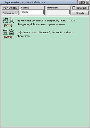 Japanese-Russian phonetic dictionary 20.05.2011 101557