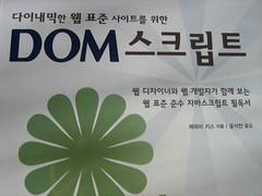 Korean DOM Scripting