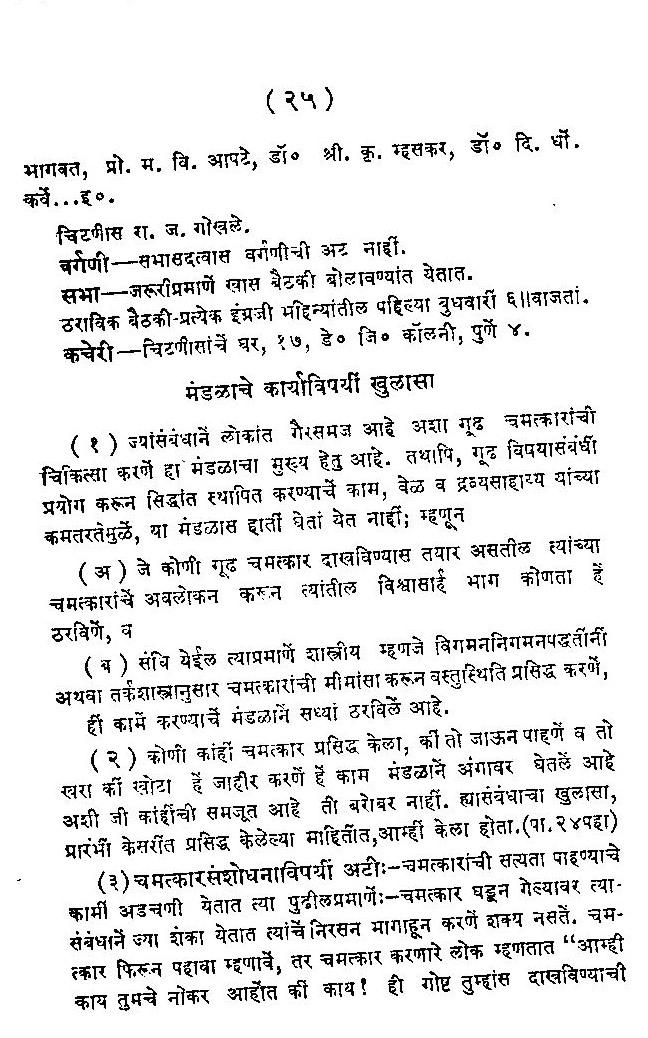 GudhaChikitsaMandal 25