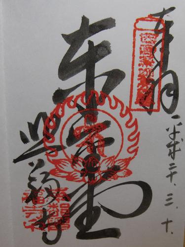 興福寺-ご朱印