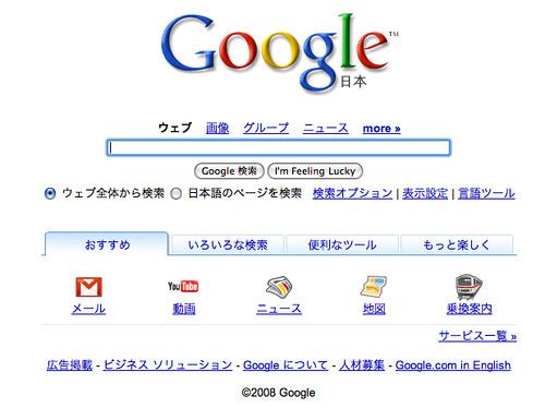 Google Japan Design